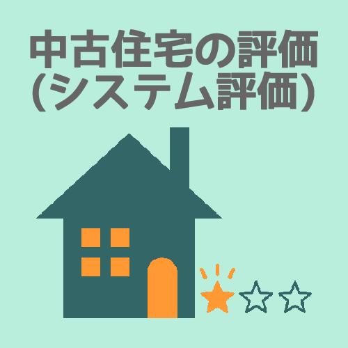 中古住宅の評価(システム評価)