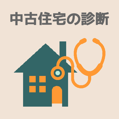 中古住宅の診断